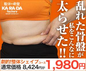 腸×骨盤シェイプコース★今なら1,980円★